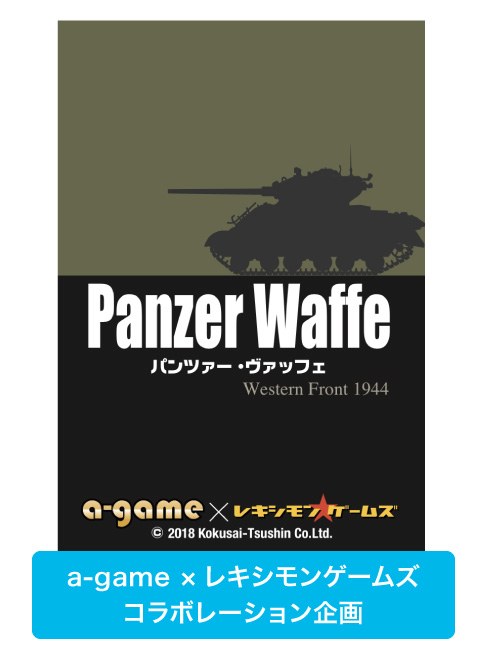 『Panzer Waffe:Western Front 1944』パッケージ